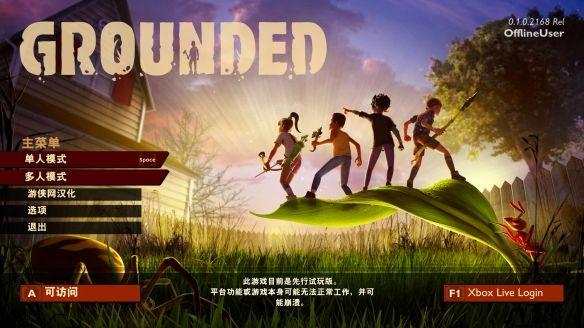 禁闭求生怎么设置中文?Grounded操作方法介绍[图]图片1