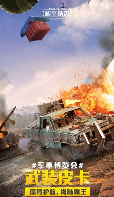 和平精英火力对决2.0载具有哪些改动?全新武装皮卡等上线预告[多图]图片5