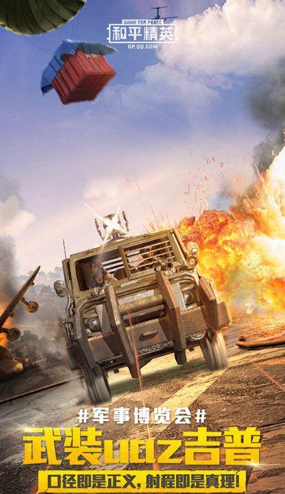 和平精英火力对决2.0载具有哪些改动?全新武装皮卡等上线预告[多图]图片6