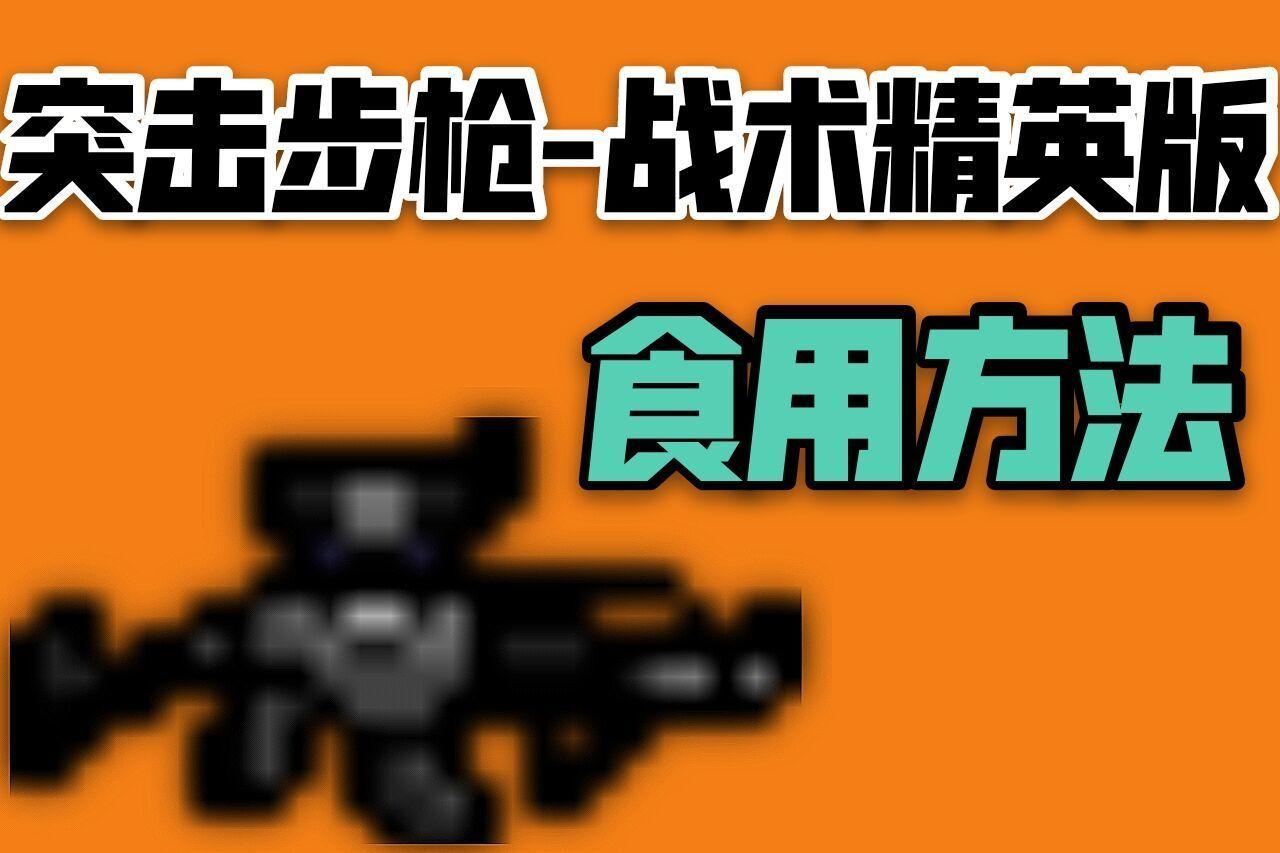 元气骑士突击步枪战术精英版怎么使用?精英版突击步枪四大战术激光使用解析[多图]图片1
