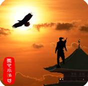 侠道江湖v3.1.4无限宝石版