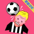 这不是足球最新版1.0.1