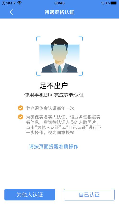 江西人社养老认证资格