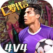街头足球首发v1.0.1