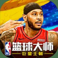 NBA篮球大师混服v3.5.0