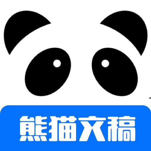 熊猫文稿助手