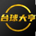 台球大亨v1.0.0